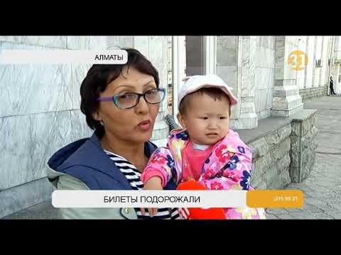 В Казахстане подорожали железнодорожные билеты