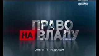 Право на владу за 8 грудня 2016 року