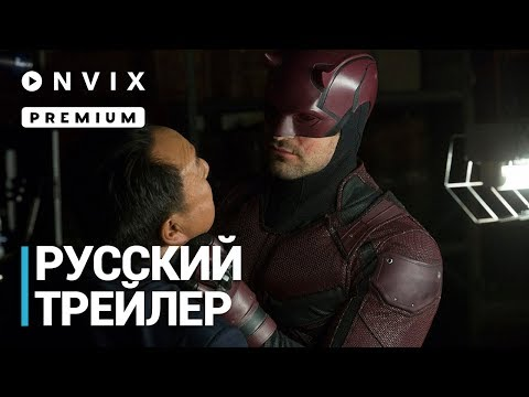 Сорвиголова | Русский тизер-трейлер | Сериал [2018, 3-й сезон]