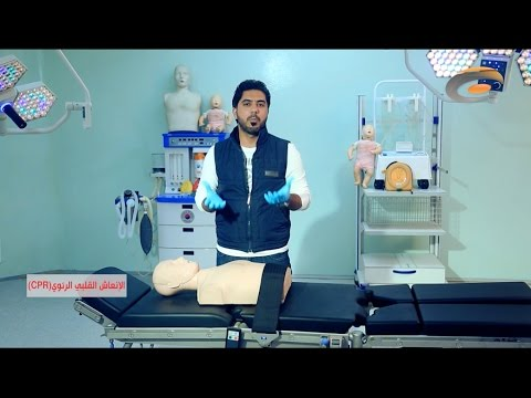 إسعافات أولية ح١ - الإنعاش القلبي الرئوي (CPR)