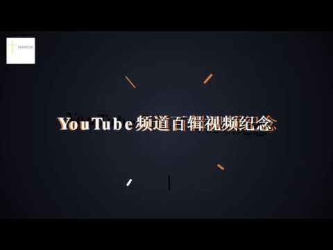 YouTube频道百辑视频纪念 Celebration of 100 videos completed on YouTube channel.