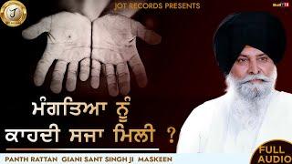 KATHA ;- Mangteyan Nu Kahdi Saza Mili - Full Katha 2020 | Giani Sant Singh Ji Maskeen | JOT Records
