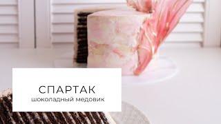 Торт Спартак шоколадный медовик рецепт