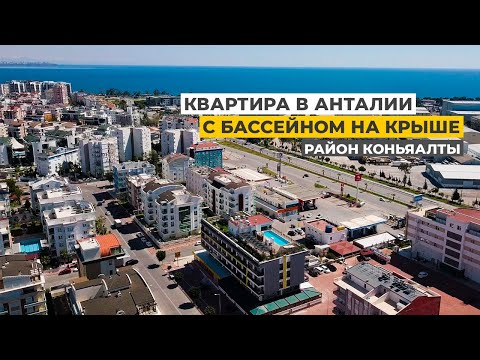 Недвижимость в Турции. Квартира в Анталии от собственника в районе Коньялты. Ataberk Estate.