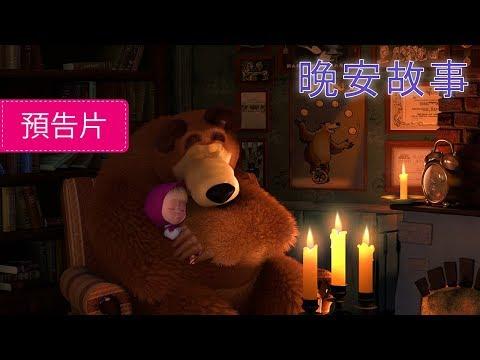 瑪莎與熊  - 晚安故事 👻 (預告)