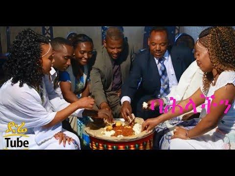 Alemayhu Mersha - Bahilachen (Ethiopian Music)