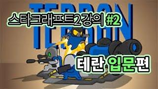 [아구] 스타크래프트2 강의 Part. 2 [테란 입문편]   StarCraft II   Lecture   스타2   AGU TV