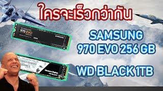 ใครจะเร็วกว่ากัน วัดกันไปเลย WD Black กับ Samsung 970 EVO