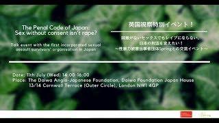 2018年7月11日:トークイベント「同意がないセックスでもレイプにならない、日本の刑法を変えたい!」