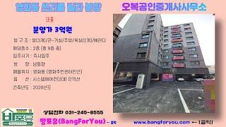 【분양가 3억원】 수원 장안구 영화동 신축빌라(쓰리룸)…