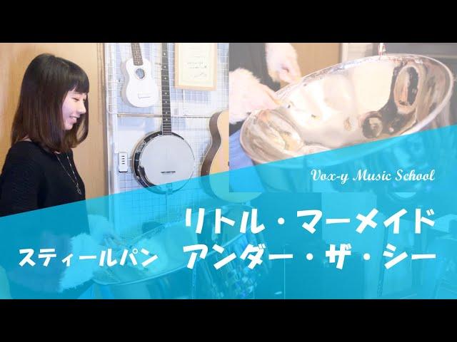 リトル・マーメイド / アンダー・ザ・シー 【スティールパン】
