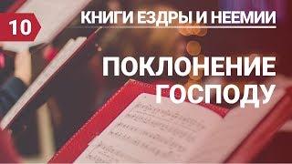 Субботняя школа (СШ АСД) Урок №10 Поклонение Господу