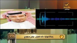 الملحن خالد العليان ماذا يقول عن أغنية الفنانة  أحلام