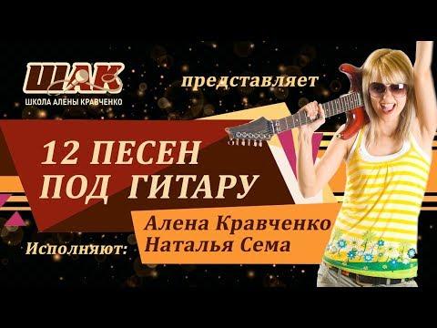 Классные песни под гитару в два голоса в исполнении Алены Кравченко и Натальи Семы