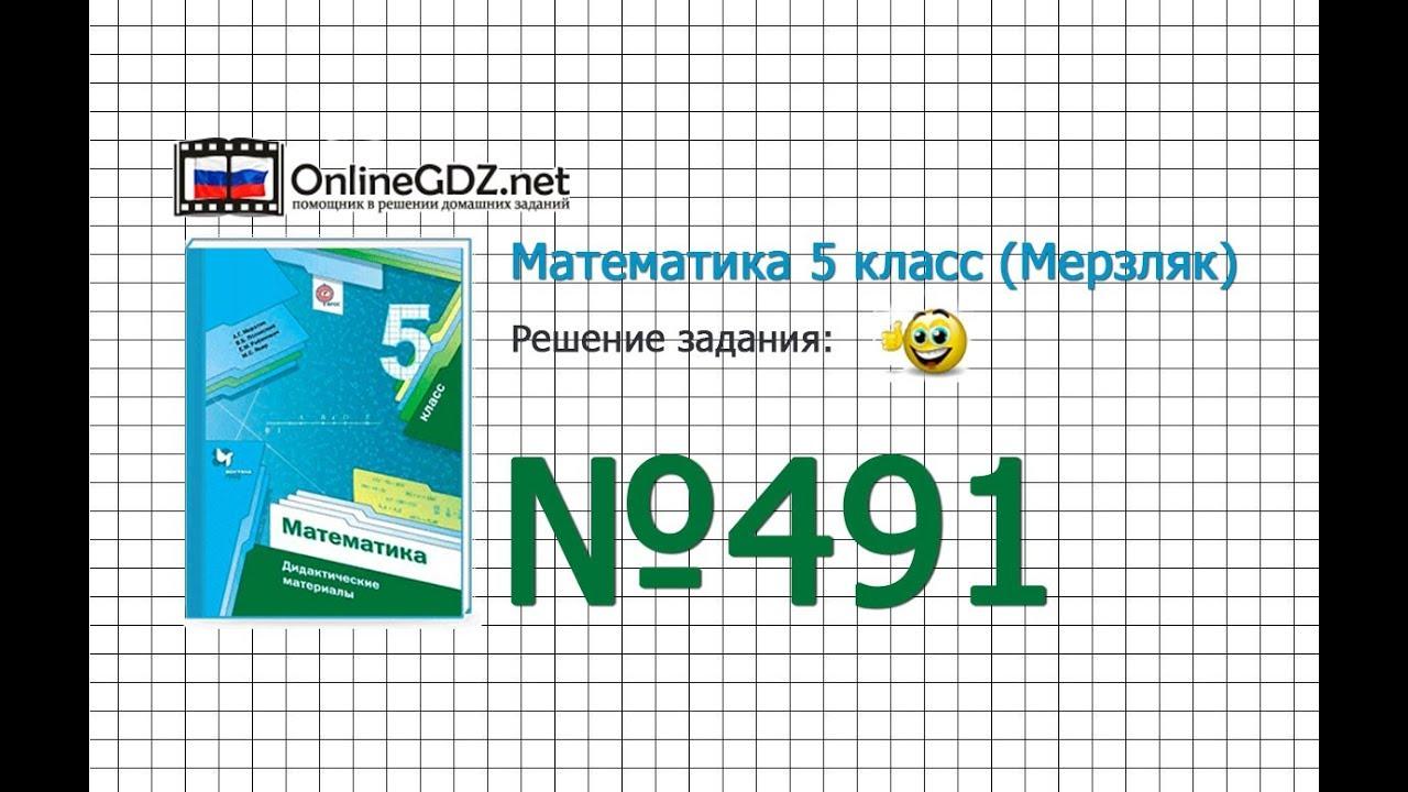 Математика 5 класс мерзляк а.г задача 491 решение уравнением