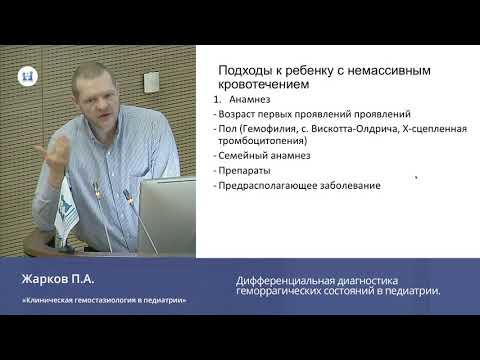 Дифференциальная диагностика геморрагических состояний в педиатрии.