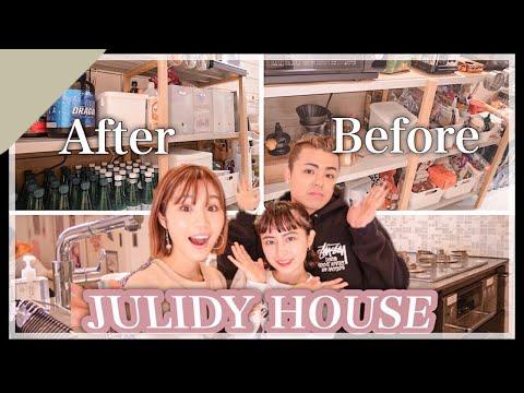 【JULIDY家】キッチン収納見直し!&お悩み解決してきた!