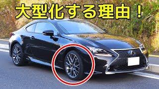 意外と知らない!?新車の装着タイヤが大径化している理由!?