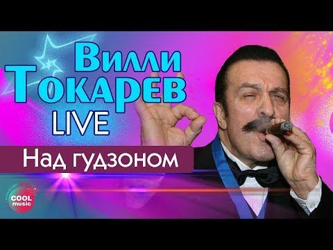 Вилли Токарев - Над Гудзоном (Live)