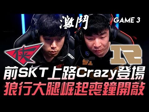 RW Vs RNG 前SKT上路Crazy登場 狼行大腿崛起喪鐘開敲!Game 3 | 2019 德瑪西亞杯精華 Highlights