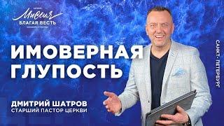 Дмитрий Шатров Имоверная глупость