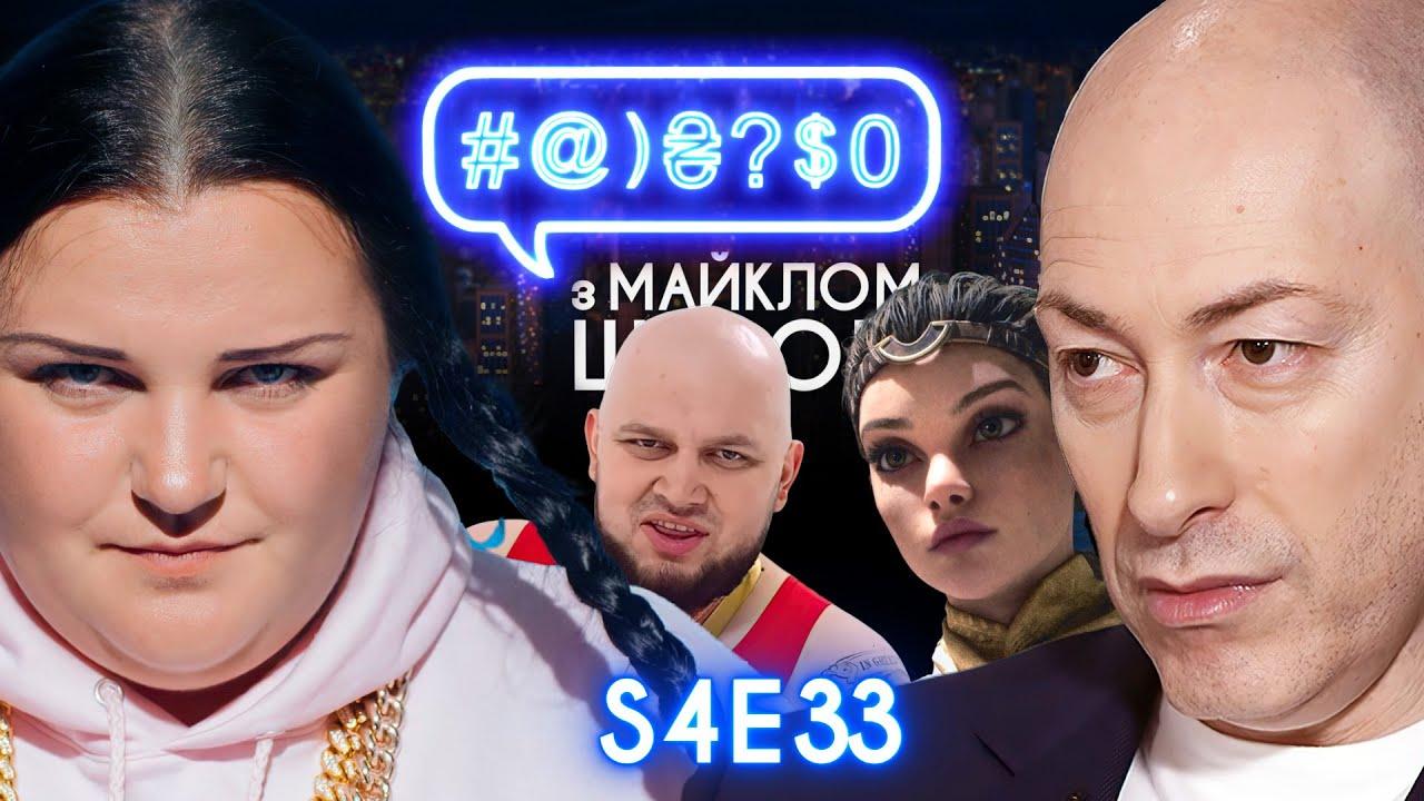 Майкл Щур 4 сезон 33 выпуск (17.05.2020)  та історія, alyona alyona, Kyivstoner, Unreal Engine 5, VI