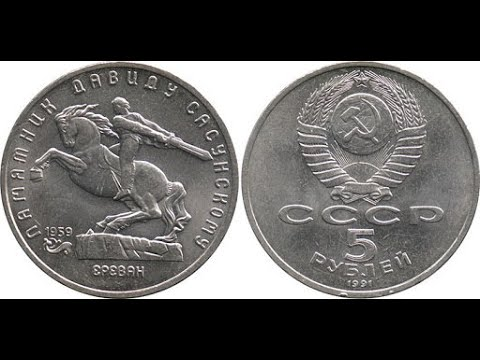 Реальная цена монеты 5 рублей 1991 год Памятник Давиду Сасунскому