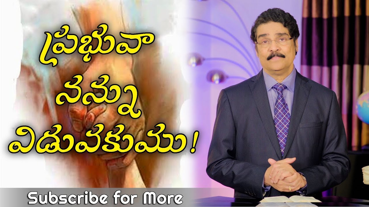 Manna Manaku | ప్రభువా నన్ను విడువకుము! | Lord Don't Forsek Me! | Dr Jayapaul