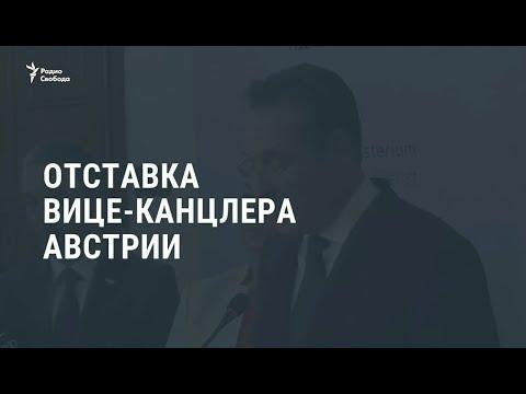 Отставка вице-канцлера Австрии / Новости