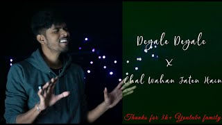 Deyale Deyale With Chal Wahan Jaate Hain | Unplugged | sayAn