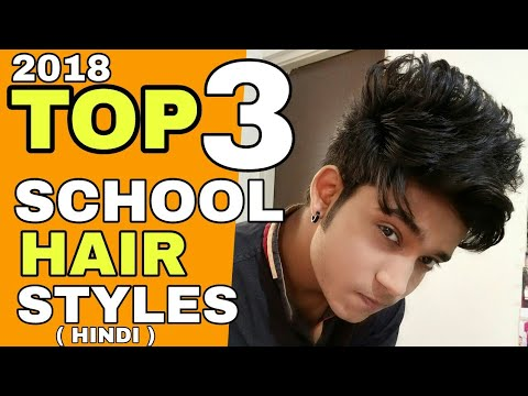 Best School Hairstyles 2018 Hindi Top 3 Hairstyles For School