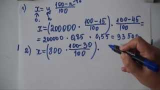 Огэ,ЕГЭ,.Задачи на сложные проценты.По формуле.