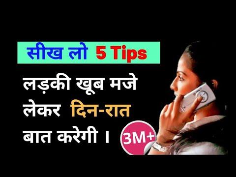 Ladki se phone par baat kaise kare लड़कों के लिए बहुत जरूरी 5 टिप्स