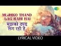 Mujhko Thand Lag Rahi Hai With Lyrics म झक ठण ड लग रह ह ग न क ब ल Main Sundar Hoon mp3