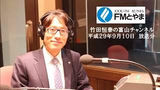 2017年9月10日 竹田恒泰の富山チャンネル 第63回 竹田恒泰 検索動画 29