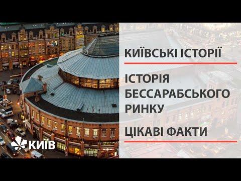 Бессарабка - історія найдорожчого ринку Києва #КиївськіІсторії