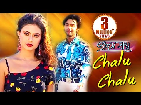 Odia Romantic Song - CHALU CHALU KICHHI BATA by Kumar Sanu & Nibedita | Sidharth TV