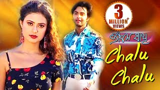 CHALU CHALU | Romantic Song | Kumar Sanu, Nibedita | SARTHAK MUSIC | Sidharth TV