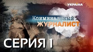 видео Серия 1.225-2