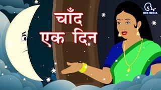 hindi poem chaand ek din chaand ka kurta ramdhari singh dinkar