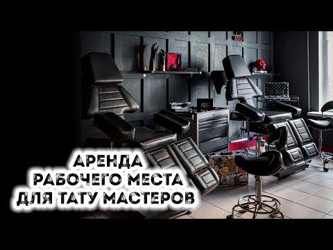 ВАКАНСИЯ ТАТУ МАСТЕР В МОСКВЕ | АРЕНДА РАБОЧЕГО МЕСТА | РАБОТА ТАТУ МАСТЕРОМ