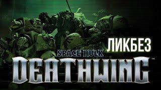 Space Hulk Deathwing - Ликбез   Что нужно знать перед игрой?