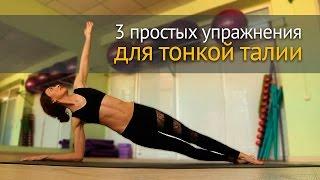 3 простых но эффективных упражнения для тонкой талии(Просто мечтать о красивой тонкой талии и плоском животе не достаточно - над этим надо работать каждый день...., 2015-02-12T07:51:57.000Z)