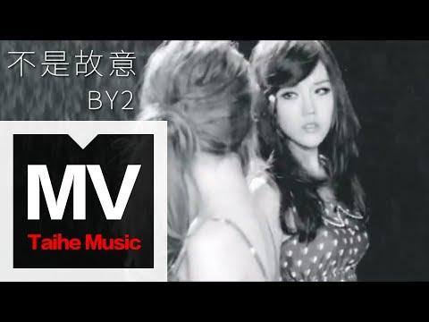 By2【不是故意 Unintentional】官方完整版 Mv(專輯:90 鬧 Now)