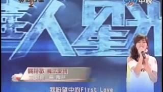 20120909華人星光大道 關詩敏 - 魔法愛情