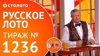 Столото представляет | Русское лото тираж №1236 от 17.06.18