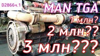 3 миллиона километров??? Двигатель MAN D2866.