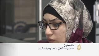 صندوق استثماري لدعم توظيف الشباب الفلسطينيين