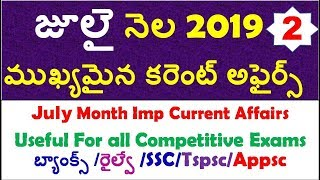 Download July  Month 2019 Imp Current Affairs Part 2 In Telugu useful for all competitive exams Mp3 and Videos