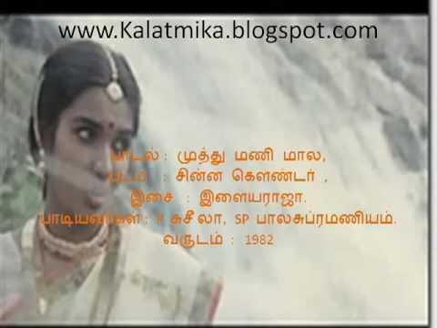 Muthu Mani Maala Tamil Karaoke For Male Singers